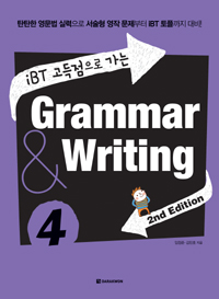 iBT 고득점으로 가는 Grammar & Writing 4 (2nd Edition)
