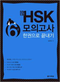 新 HSK 6급 모의고사 한권으로 끝내기