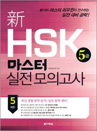 新HSK 5급 마스터 실전 모의고사
