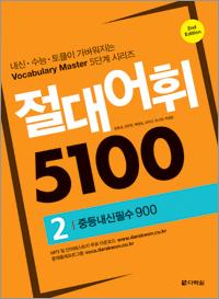 절대어휘 5100 2 (2nd Edition)