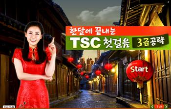 한달에 끝내는 TSC 첫걸음 3급공략